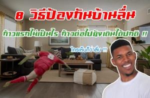 8 วิธีป้องกันบ้านลื่น ก้าวแรกไม่เป็นไร ก้าวต่อไปยังเดินได้ปกติ !!