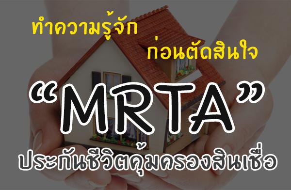 ทำความรู้จัก MRTA ประกันชีวิตคุ้มครองสินเชื่อ