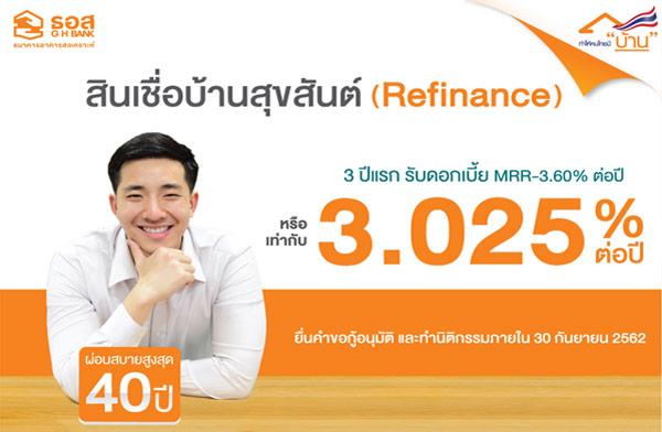 ธอส. จัดให้ หมดกังวลเรื่องบ้าน กับ สินเชื่อบ้านสุขสันต์ Refinance in ปี 2562