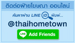 LINE OFFICIAL @thaihometown