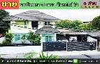 ขาย บ้าน คันนายาว