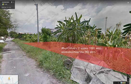 ที่ดินมีนบุรี ให้เช่าที่ดินเปล่า ขนาด 180 ตารางวา ตั้งอยู่ในหมู่บ้านบัวขาว ซอยบัวขาว52 รามคำแหง174 ถนนรามคำแหง มีนบุรี กรุงเทพฯ